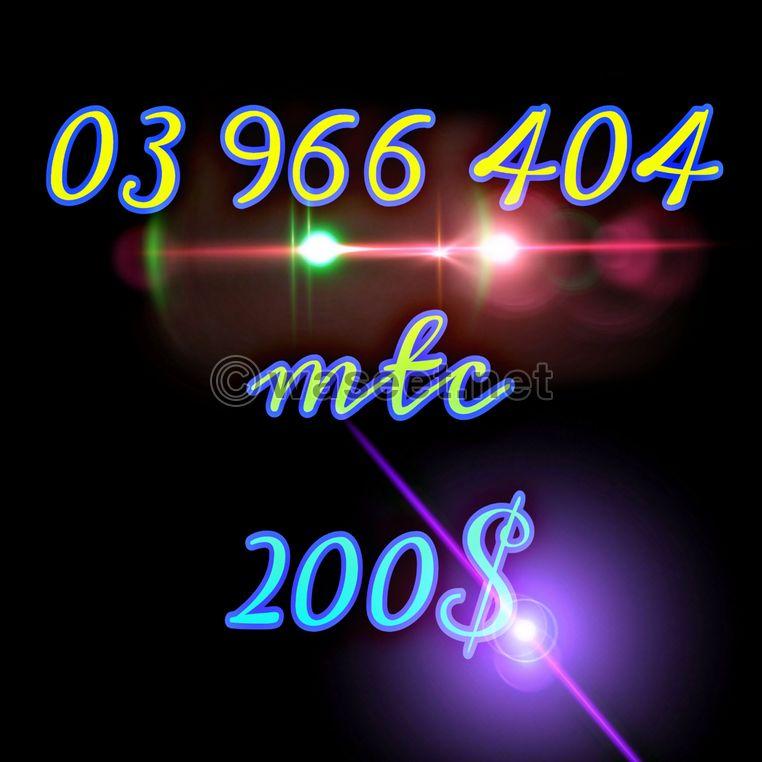 خط mtc مميز