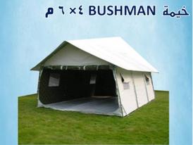 خيمة BUSHMAN  للبيع