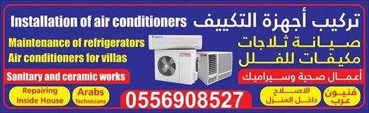 صيانة أجهزة التكييف والتبريد والأجهزة الكهربائية ثلاجات