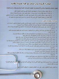 دراسات و إستشارات للمشاريع الطبية...