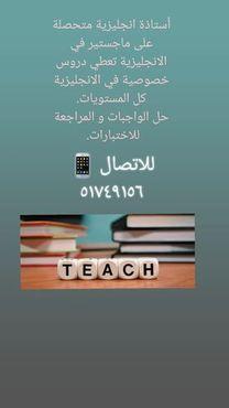 دروس خصوصية في مراجعة اللغة الإنجليزية
