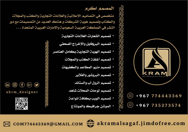 دعاية وإعلان مصمم جرافيكس