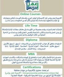 دورات ودبلومات تدريبية
