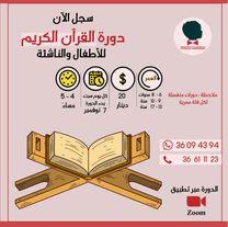دورة القرآن الكريم