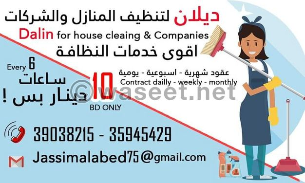 ديلان لتنظيف المنازل والشركات والمكاتب والمباني