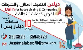 Dylan cleans homes, businesses, offices and buildings