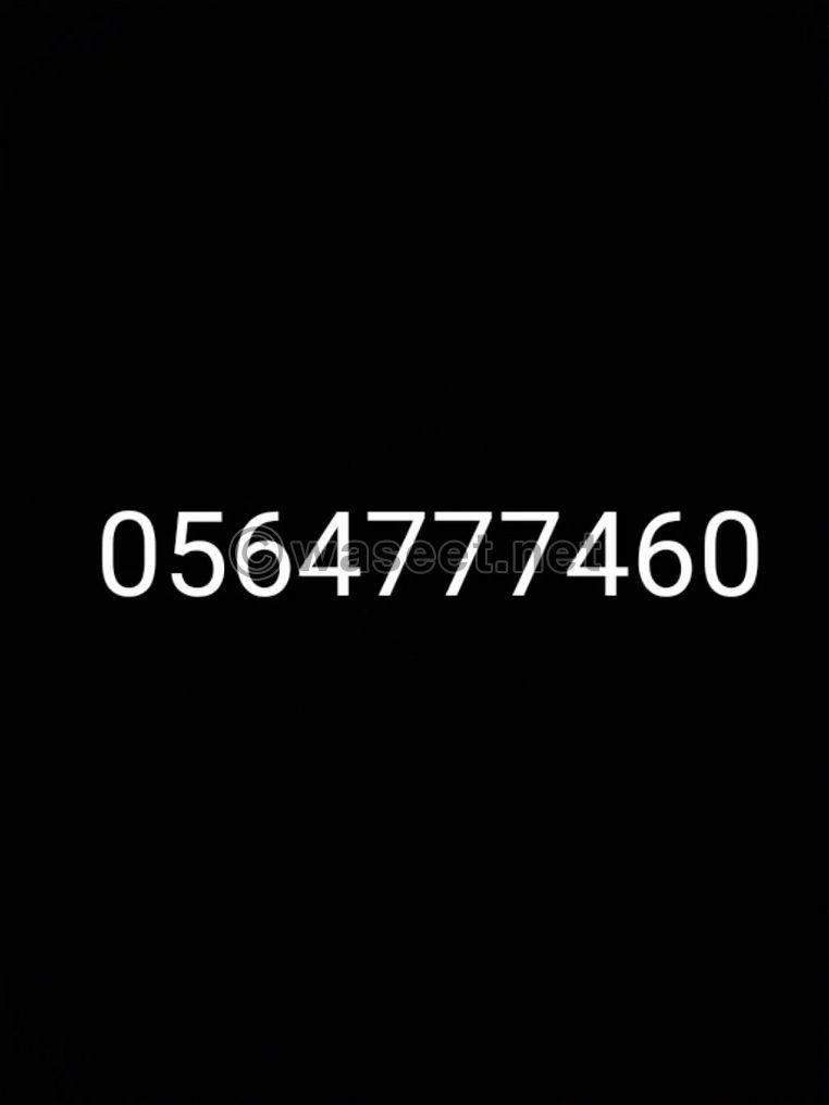 رقم اتصالات للبيع