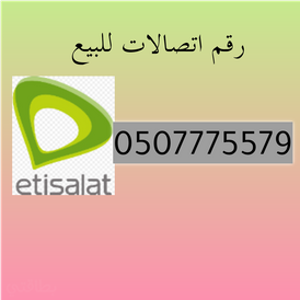 Special Etisalat number for sale