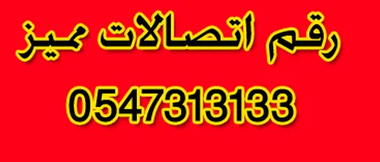 Special contact number for sale 2