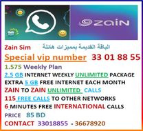 Zain number with many advantages for sale 33018855