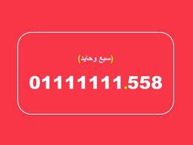 رقم مصرى للبيع