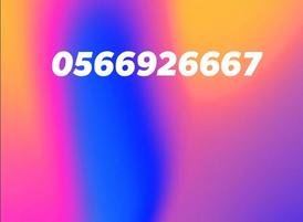 رقم مميز اتصالات للبيع
