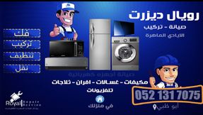 Royal Desert for maintenance of air conditioning and home appliances 15