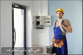 Zakaria Magrabi for electrical works