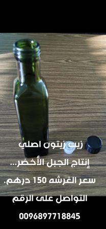 زيت زيتون اصلي من إنتاج الجبل الأخضر...