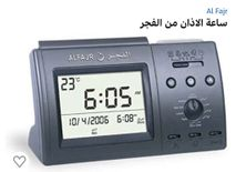 Al Haramain Clock with Alarm Clock