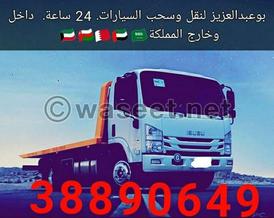 ونش البحرين لجميع دول الخليج