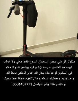 Used scooter for sale