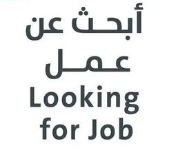 سوداني ابحث عن عمل