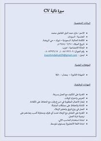 سوداني :ابحث عن وظيفه