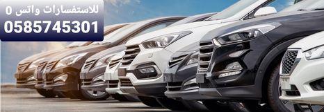 سيارات بنظام الاقساط