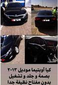 سيارة كيا اوبتيما موديل 2013 1