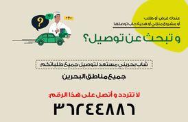 شاب بحريني مستعد لتوصيل جميع طلباتكم