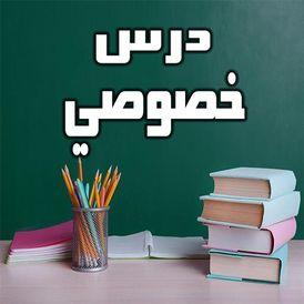 شاب سوري لتدريس كافة المواد
