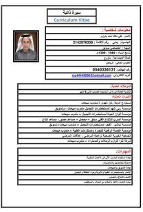 شاب يمني ابحث عن عمل في مجال مبيعات