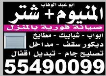 شتر المنوم ابو عبد الوھاب تصلخ فور ی بالمنزل شتر...