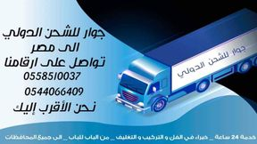 Shipping from UAE to Egypt, Morocco, Syria and Jordan