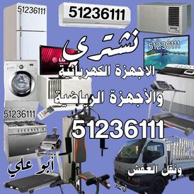 شراء الاثاث والاجهزة الكهربائية والرياضية ونقل العفش