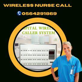 شركات بيع جهاز نداء الممرضات بالمستشفيات 5