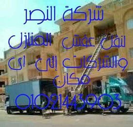 شركة النصرأفضل شركة نقل اثاث منزلي