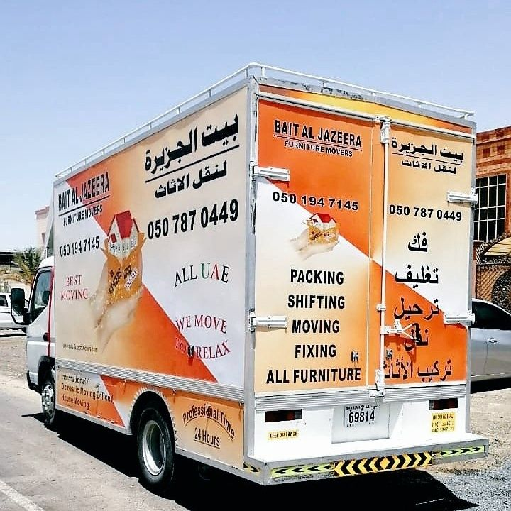 Al-Jazirah House for Furniture Moving