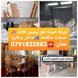 شركة نقل اثاث في الاردن عمان