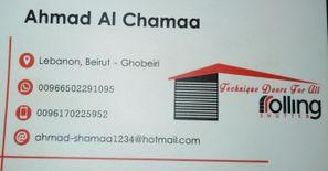 شركة أحمد الشماع للابواب الكهربائية الجرارة