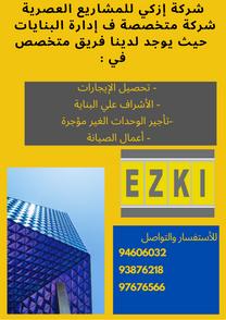 شركة اإزكي للمشاريع العصرية للخدمات العقارية