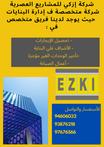 شركة اإزكي للمشاريع العصرية للخدمات العقارية...