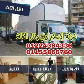 شركة الإسلام لرفع ونقل الأثاث