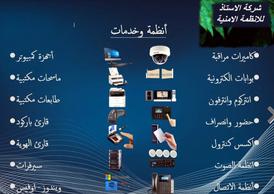 Al-Ostad Security Systems Company 9