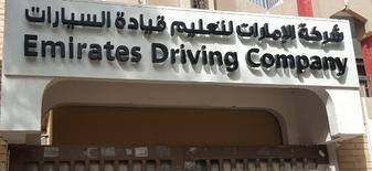 شركة الامارات لتعليم قيادة السيارات
