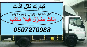 Al-Tabarak Furniture Moving Company