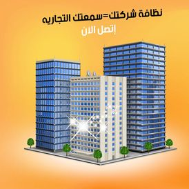 Al Jazeera Company for Comprehensive Cleaning Services