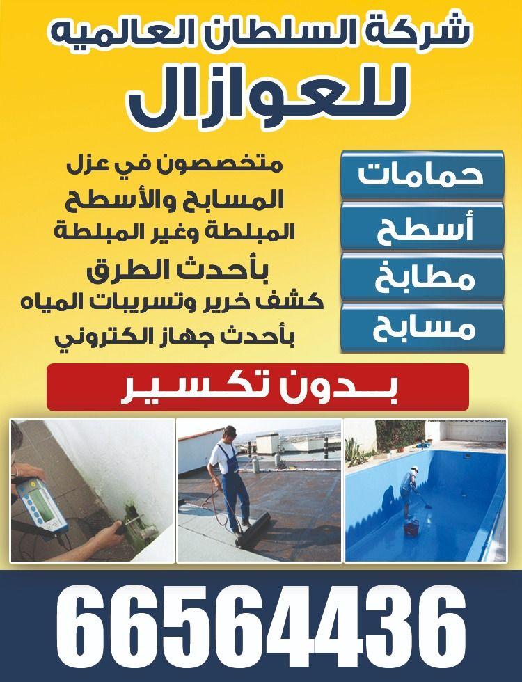 شركة السلطان العالميه للعوازل 3