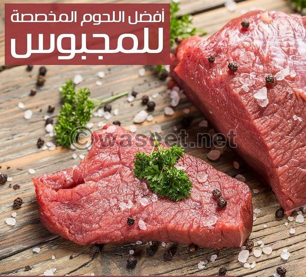شركة الشامخ للحوم