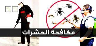 El Fath Pest Control Co.