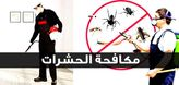 Al-Mubdaa Pest Control