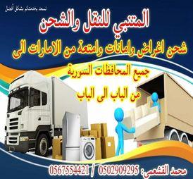 شركة المتنبي للنقل و الشحن