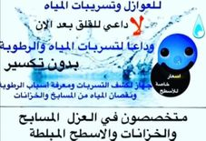 Al Mansoura Modern Artworks to detect leaks and leaks
